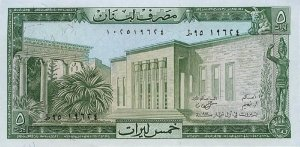 LEBANON # 62d BANKNOTE - PAPER MONEY 5.00LL 1986 NEW UNCIRCULATED
