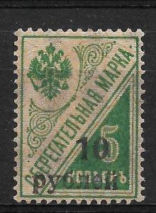 South Russia 1919, Civil War Kuban on 10 Rub Savings Stamp,VF MLH* (LTSK-3)