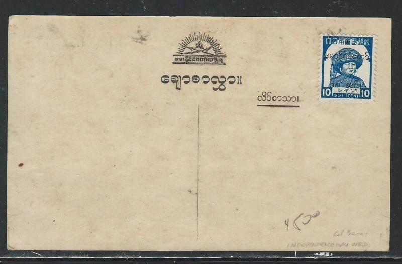 BURMA JAPANESE OCCUPATION (PP1904B) BURMESE BOAT OFFICIAL CARD UNUSED #12