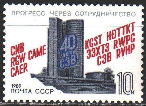 Soviet Union. 1989. 5972. 40 years of CMEA. MNH.