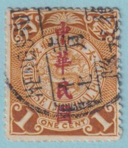 CHINA 154  USED - HENGSHUI CANCEL - NO FAULTS VERY FINE!