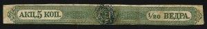 rt37 Russia tobacco revenue strip, 19th century, 5 kopecks green