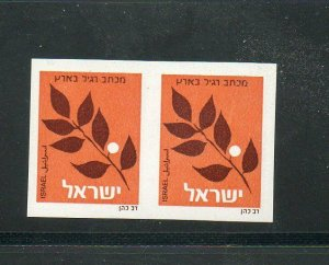 Israel Scott #829 Olive Branch Horizontal Pair Completely Imperforate MNH!!