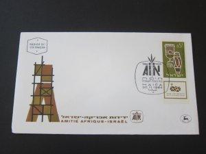 Israel 1964 Sc 271 set FDC