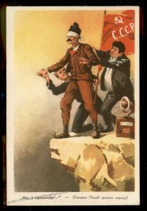 German WWII 1941 Serbia Anti-Semitic Expo Propaganda Postcard 91593