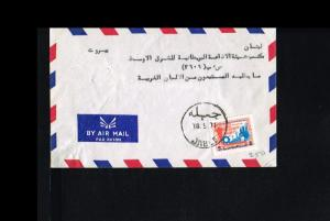 1971 - Syria Air letter [B06_025]