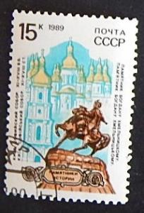 Ukraine Kiyv 1989 15K (1066-T)