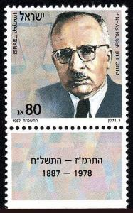 Israel 974 tab, MNH. Pinhas Rosen, First Minister of Justice, 1987