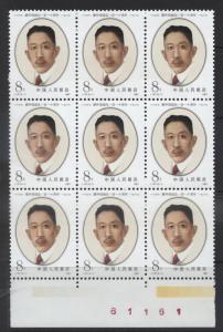 China PRC - Scott 2082 Liao Zhongkai -1987 - Block of 9 Stamps-MNH -  $9.00.