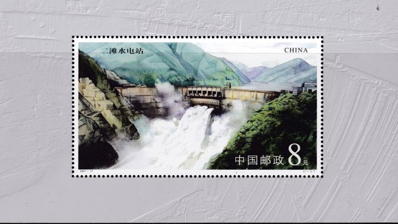 P.R. China 2001 Hydroelectric  Souvenir Sheet Post Office Fresh NH