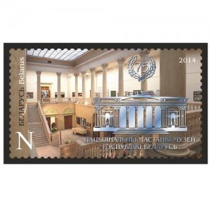 Belarus 2014 75th anniversary of the founding of the National Museum of Art  (MN