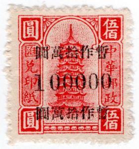 (I.B) China Revenue : Duty Stamp 1M (savings overprint)