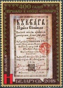 Belarus 2018. 400 Years of the world's first Primer (MNH OG) Stamp