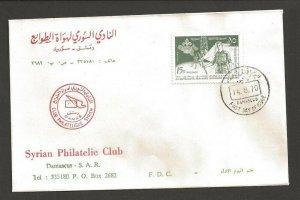 1970 Syria tent Pan Arab Scout Jamboree FDC