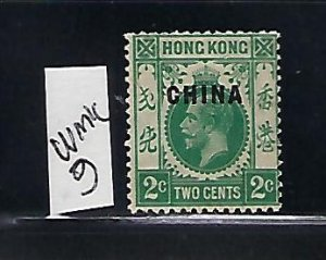 GREAT BRITAIN OFFICES IN CHINA SCOTT #2 1917 2C (GREEN) WMK 3- MINT LIGHT HINGED