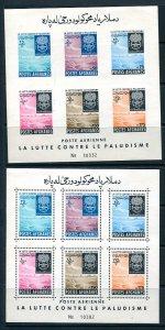 Afghanistan 1961 2 Souvenir Sheets perf &Imper MNH Anti Malaria Campaign 8749