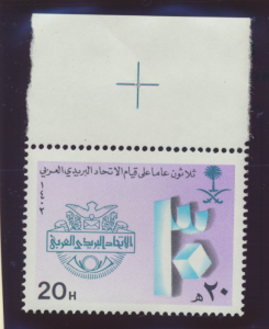 Saudi Arabia Stamp Scott #852, Mint Never Hinged, With Selvage/Tab - Free U.S...