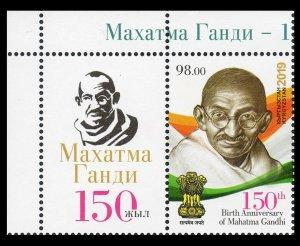 2019 Kyrgyzstan 981+Tab 150th Birth Anniversary of Mahatma Gandhi