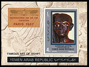 Yemen AR Michel Block 117B, MNH imperf., Famous Egyptian Art souvenir sheet