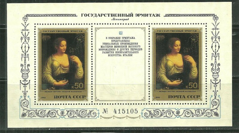 Russia MNH S/S 5103A Young Woman By Melzi