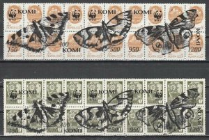Komi, 1996 Russian Local. 2 strips of Definitive stamps, Butterfly o/prints.