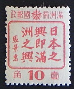 China, Manchukuo, 10 fen (23-13-Т-И)