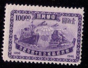 CHINA (1946) Ship,Planes & Trains violet MNH.Og Fine