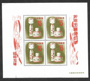 Doyle's_Stamps: 1955 Japanese New Year's Lottery 5th Prize Souvenir Sheet