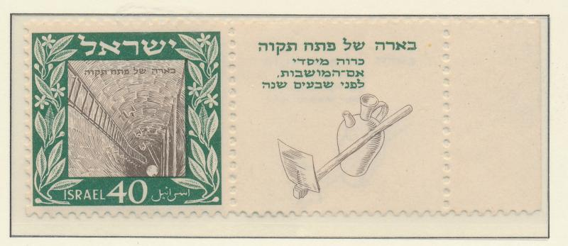 Israel Stamp Scott #27 With Full Tab, Mint Never Hinged MNH - Free U.S. Shipp...