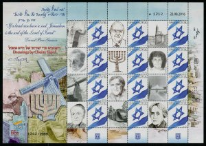 HERRICKSTAMP NEW ISSUES ISRAEL Scott Unlisted My Own Stamp Chain Topol Drawing
