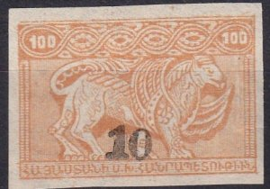 Armenia #367A F-VF Unused  CV $50.00 (Z1192)