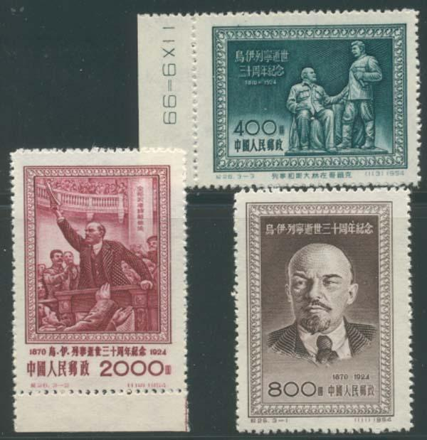PR China 1954 Sc 222-4 Lenin Stalin Communist Men Stamp MNH