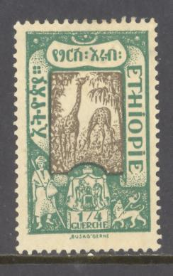 Ethiopia Sc # 121 mint hinged (RS)