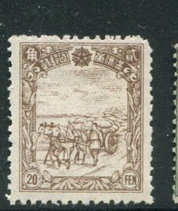 Manchukuo #97 Mint  - Make Me A Reasonable Offer