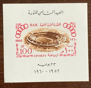 Egypt 1960 Olympics MS, MNH. Scott 512, CV $3.25.  Sports, Cairo Stadium