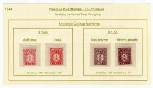 (I.B) China Postal : Postage Due Collection (4th Issue)