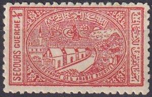 Saudi Arabia #RA3 MNH  CV  $35.00 (Z4538)
