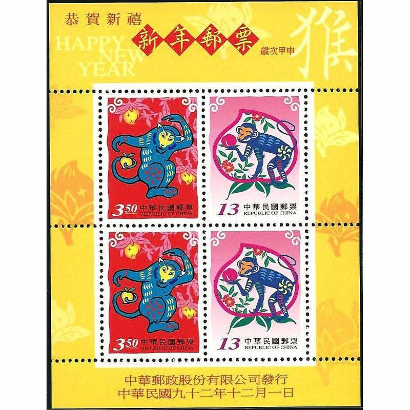 Taiwan Stamp Sc 3524a Lunar New Year MNH