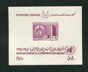Lebanon #C452a MNH