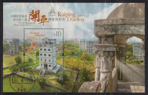 Hong Kong 2017 Kaiping Diaolou Souvenir Sheet Fine Used
