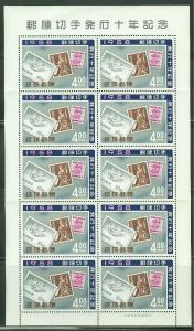 RYUKYUS ISLANDS LETTER  WRITING WEEK 1958 LOT OF TWO SHEETS OF TEN MINT NH