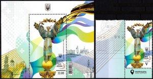 UKRAINE 2021-15 History Events Art: Independence - 30. Logo CORNER & S/Sheet MNH