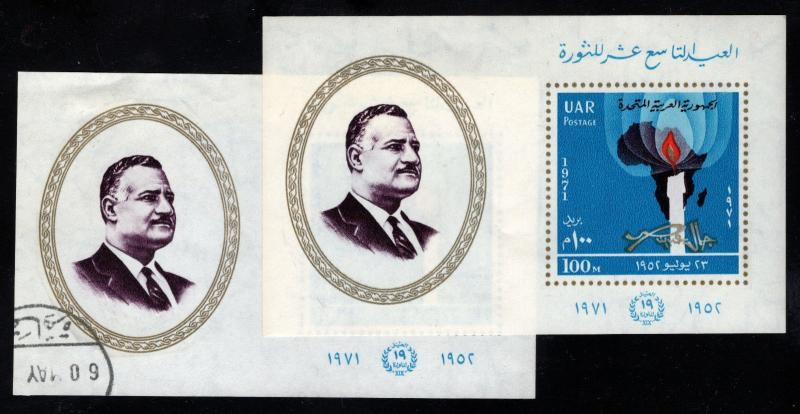 Egypt Sc. #870 Simulated Perf S/S - Two Copies: One MNH, One Canceled