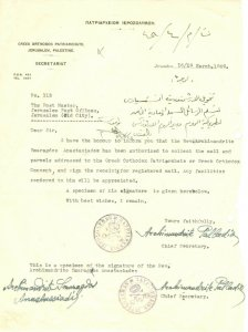 ISRAEL: 1948-1967 WEST BANK OR JORDAN FISCALS ON DOCUMENTS  (NPS21 #239)