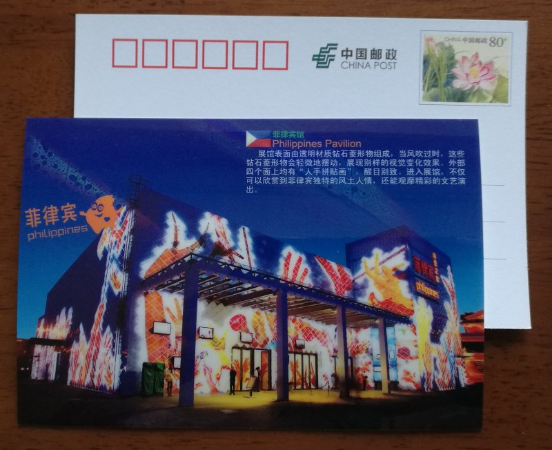 Philippines Pavilion Architecture,CN10 Expo Shanghai World Exposition PSC