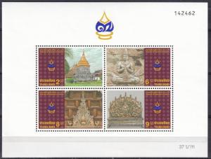 Thailand #1657a MNH CV $3.25 (A18044L)