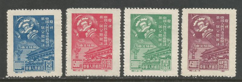 CHINA (PRC) 1L121-24 MOG REPRINTS 955G