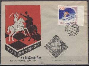 Russia, 24-25/FEB/60 issue. 27th World Chess Competition Souvenir Cover. ^