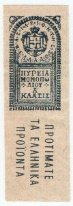 (I.B) Greece Revenue : Match Tax (class A)