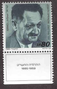 ISRAEL 946 MNH TAB JOSEPH SPRINZAK, SPEAKER OF THE KNESSET